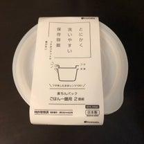 ご飯の冷凍保存も、セリアの人気シリーズに変えました。の記事に添付されている画像