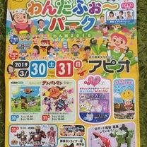 3月30日イベント情報~八幡平市でキッズダンスレッスンが受けられるサークル~の記事に添付されている画像