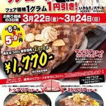 3月19日(火)『いきなり!ステーキ リブロースがお得な3日間』の記事に添付されている画像