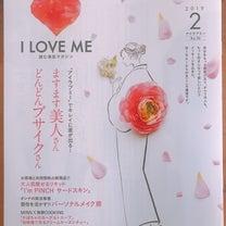 8ページに渡り自分を好きになる方法を取材していただきました❤️の記事に添付されている画像