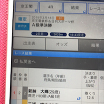 会長と義道の音声認識アプリの記事に添付されている画像