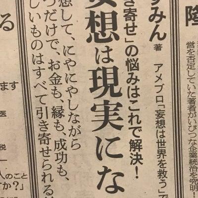 朝日新聞新聞広告 & 自分の願いへの接し方がそのまま現実に現れるの記事に添付されている画像