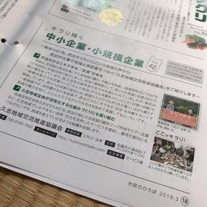 名護市の広報誌「市民のひろば」に掲載されました!の画像