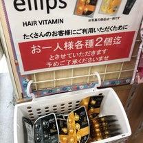 【プチプラ美容】入荷して即完売❤️キャンドゥで大人気エリップスの記事に添付されている画像
