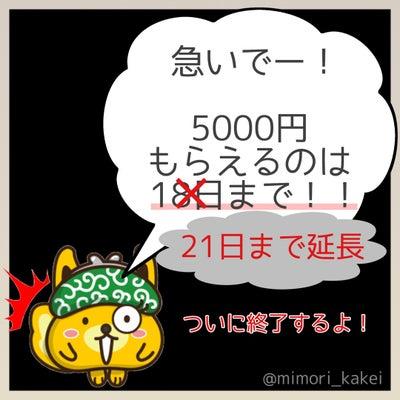 5000円の神案件、ついに21日まで!!の記事に添付されている画像