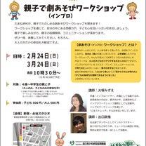 3/24親子インプロ、4/14『子供の主体性を育てる「教育者」のためのセミナー&の記事に添付されている画像
