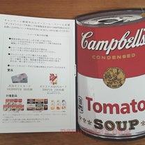 【懸賞情報】キャンベルプレゼントキャンペーン♪【Tim Tam,キャンベル】の記事に添付されている画像