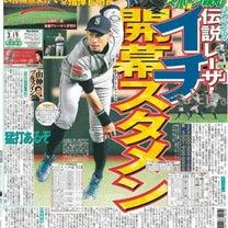 今日はミュージックの日。(3/19各紙1面)「モンスター度MAX!by内田裕也!の記事に添付されている画像