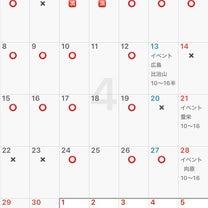 4月のご予約可能な日&イベントのお知らせです!の記事に添付されている画像