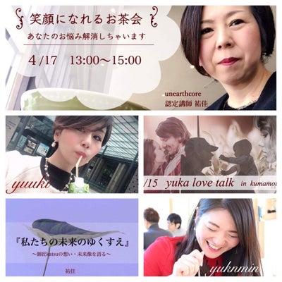 【告知】祐佳さん来熊決定!!の記事に添付されている画像