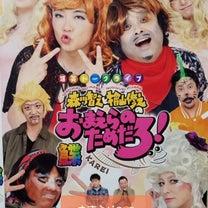 3月27日発売!!「おまえらのためだろ!DVD」PVも公開!の記事に添付されている画像