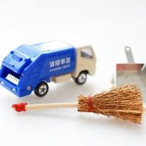 ゴミという名の預かりモノの記事に添付されている画像