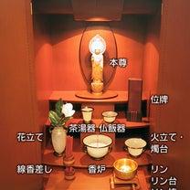 お仏壇で超開運しよう☆の記事に添付されている画像
