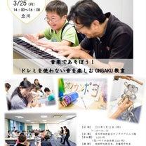 3/25 音楽であそぼう!「ドレミを使わない!音を楽しむONGAKU教室」の記事に添付されている画像