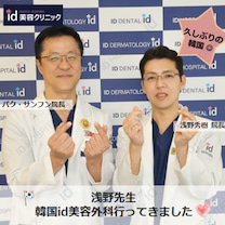 浅野先生!! ♡韓国idへ行ってきました♡の記事に添付されている画像