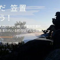 そうだ笠置、行こう!西日本で一番人口の少ない石の国体験ツアーの記事に添付されている画像