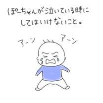 泣いている時に絶対にしてはいけないこと。の記事に添付されている画像