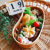 今日のお弁当 3/19の記事に添付されている画像