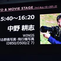 CP+2019 NIKON 中野耕志 ~ニコンで撮る野鳥写真・飛行機写真~の記事に添付されている画像