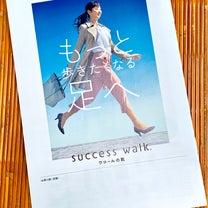 ✅「パンプスで綺麗に歩くためのウォーキングセミナーに参加する」の記事に添付されている画像