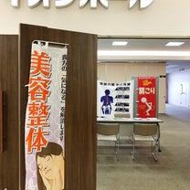 イオン下田施術会の記事に添付されている画像