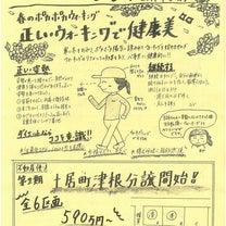 「加地工務店新聞」3月号の記事に添付されている画像