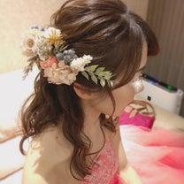結婚式出張ヘアメイクBlog / 1.5次会のダウンスタイル・ご自宅でお仕度の記事に添付されている画像
