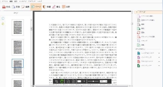 pdf パスワード 解除 無料ソフト