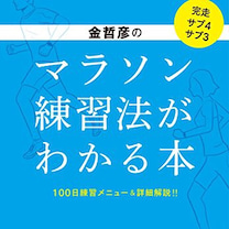 フルマラソン何とか完走(^_^;の記事に添付されている画像