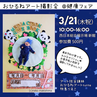 3月21日は小倉 健康フェアでおひるねアートの記事に添付されている画像