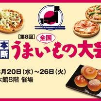 催事☆小倉井筒屋さん出店(•ө•)♡の記事に添付されている画像
