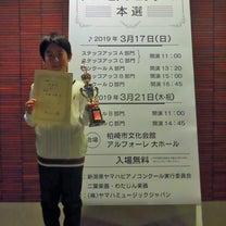 ♪第11回新潟県ヤマハピアノコンクール本選1日目 入賞者ご紹介♪の記事に添付されている画像
