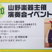 3/20(水)無料演奏@イオン東久留米の記事に添付されている画像