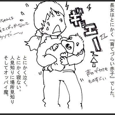 【漫画】第1話 我が子の発達障害を知るまで①の記事に添付されている画像