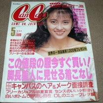 ☆あなたが平成で一番読んでいた雑誌といえば?☆の記事に添付されている画像