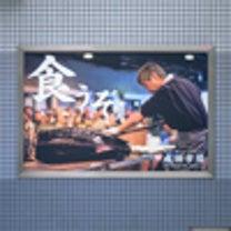 成田市場◎公津の杜駅に広告掲示!の記事に添付されている画像