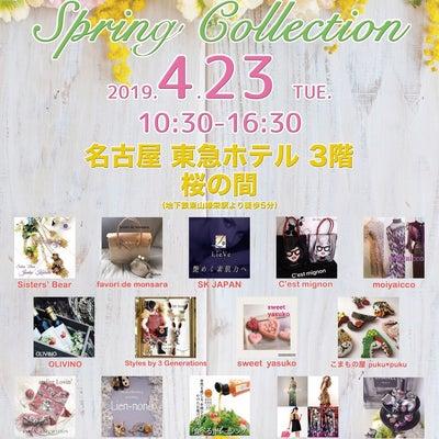 カワイイもの❤名古屋東急ホテルに大集合~♪の記事に添付されている画像