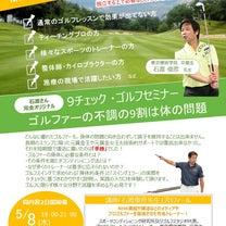 石渡俊彦先生 ゴルフセミナーの記事に添付されている画像