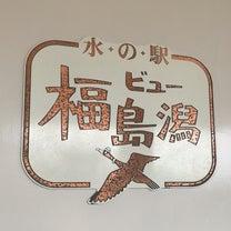 福島潟の記事に添付されている画像