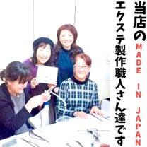 センスの増毛エクステはメイドイン福岡!の記事に添付されている画像