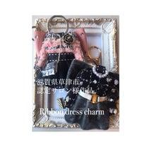 滋賀県草津市認定サロン様作品 Ribbon dress charmの記事に添付されている画像