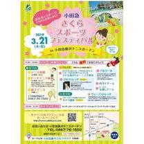 ♡3/21 イベント情報♡の記事に添付されている画像