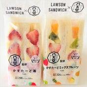 【コンビニ】ローソン×八天堂監修 濃厚かすたーど&苺とミックスフルーツの極上サンドイッチ