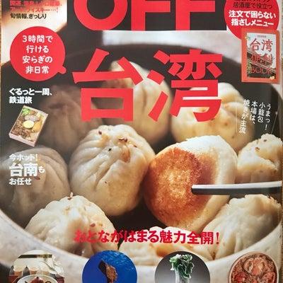 雑誌の台湾特集の記事に添付されている画像