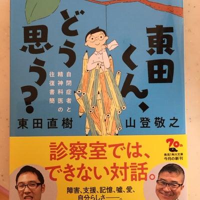 東田くん、どう思う?の記事に添付されている画像