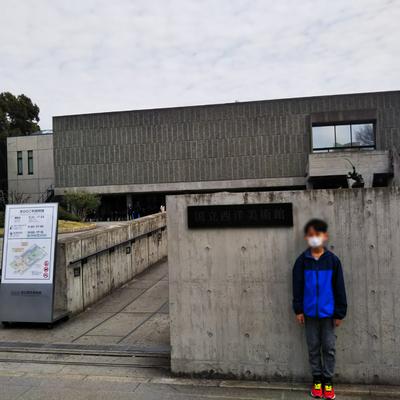 上野 国立西洋美術館などの記事に添付されている画像