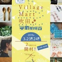 Village Mart吹田☆開村のお知らせの記事に添付されている画像