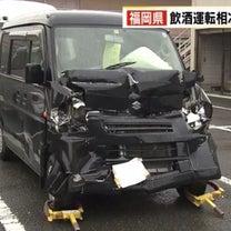 福岡で軽バンを飲酒運転して追突事故を起こした男を逮捕の記事に添付されている画像