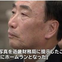 森友学園の国有地払い下げはヤッパリ安倍昭恵首相夫人と谷さえ子 昭恵の写真提示がホの記事に添付されている画像