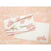 春の御結婚や御祝いに桜のカードを作りましたの記事に添付されている画像